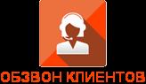 Обзвон клиентов в Тюмени